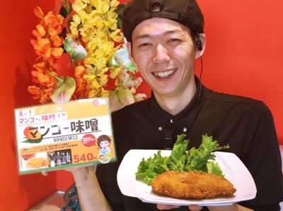 日南市のエンマン醤油で製造しているマンゴー味噌を使用したチキンカツです!