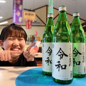 元号改元記念ボトル 【飫肥杉 令和ラベル】入荷