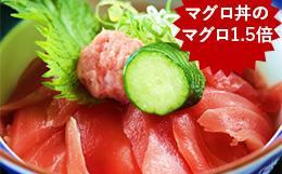 超マグロ丼定食
