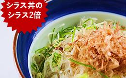 超シラス丼定食
