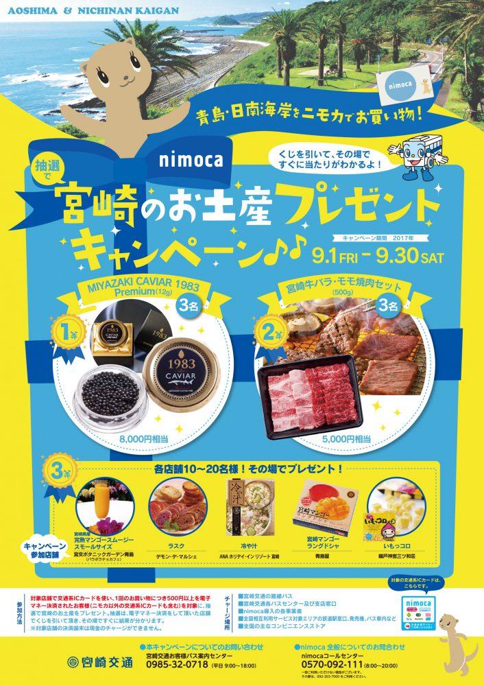 宮崎お土産プレゼントキャンペーン